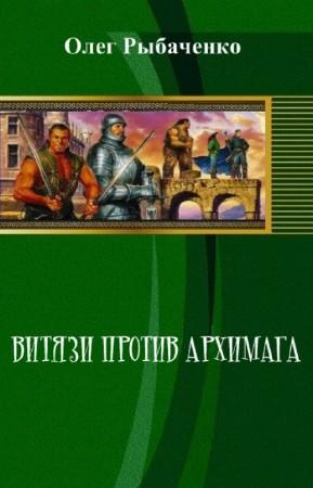 Рыбаченко Олег - Витязи против архимага