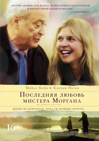 Последняя любовь мистера Моргана / Mr. Morgan's Last Love (2013) HDRip | DUB [Чистый звук]
