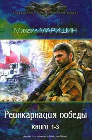 Михаил Маришин. Реинкарнация победы. Трилогия (2014/rtf, fb2)