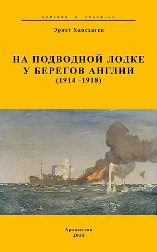 Корабли и сражения - Хансхаген Э. - U-Boote westw&#228rts! Meine Fahrten um England 1914-1918 / На подводной лодке у берегов Англии (1914-1918) [2014, PDF / DjVu, RUS]