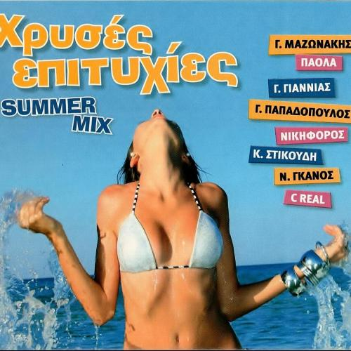 VA - Hrises Epitihies - Summer Mix ( 2013 )