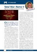 8-БИТ №15 (август 2013) [PDF]