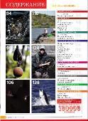 Журнал Рыболов №3 (Украина) [май-июнь 2013] [PDF]