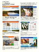 Журнал  Рыбалка на Руси №5 (128) [май 2013]PDF