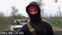 Специальный репортаж. Украина. Братская кровь (2014) SATRip