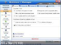 Yamicsoft Windows 7 Manager 4.4.1.0