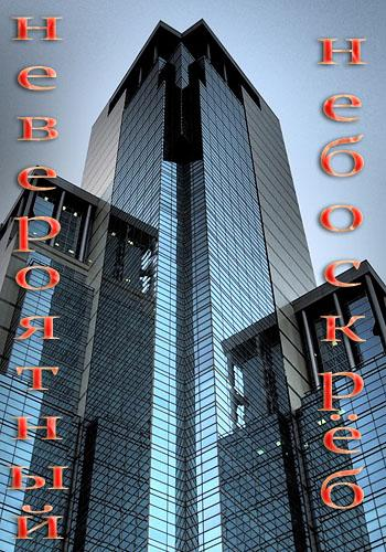 Discovery. Невероятный небоскреб / Super skyscrapers [01-04 из 04] (2014) HDTVRip 720p от GeneralFilm