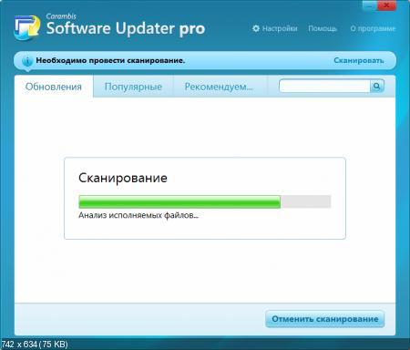 Software Updater Pro 2.2 + Ключ