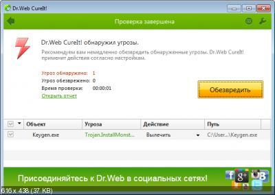Dr.Web CureIt! 9.10 (2014) бесплатный сканер