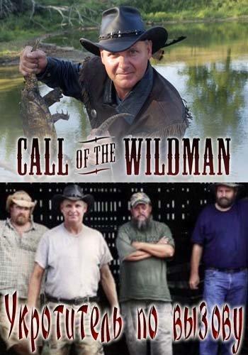 ���������� �� ������ / Animal Planet: Call of the Wildman [01-66] (2011-2013) SATRip �� HitWay � GeneralFilm | P1