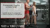 Видеокурсы тренировок для мужчин, женщин (2013) HDRip
