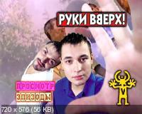 Руки Вверх! - Полная видеоколлекция 40 клипов (2013) DVD5