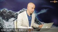 Религия будущего (2014) IPTVRip
