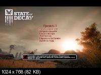 State of Decay (2013/RUS/ENG/MULTI6) RePack �� R.G. Revenants