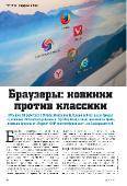 Chip №5 Россия (Май) (2015) PDF